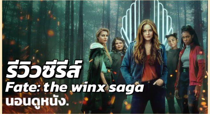 Fate: The Winx Saga - แฟรี่เอาใจยากปะทะครูใหญ่