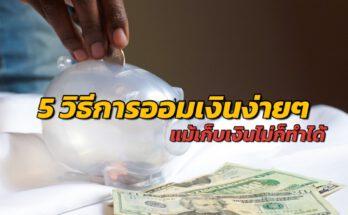 5 วิธีการออมเงินง่ายๆ แม้เก็บเงินไม่เก่งก็ทำได้