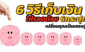 6 วิธีเก็บเงิน ให้รวยด้วย 6 กระปุก เปลี่ยนคุณให้เป็นเศรษฐี